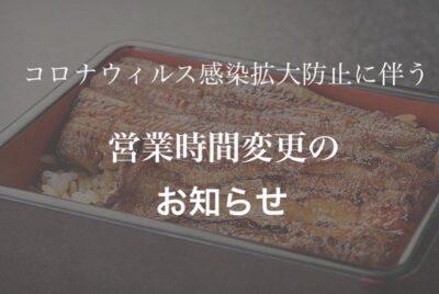 重要【営業時間変更延長のお知らせ】