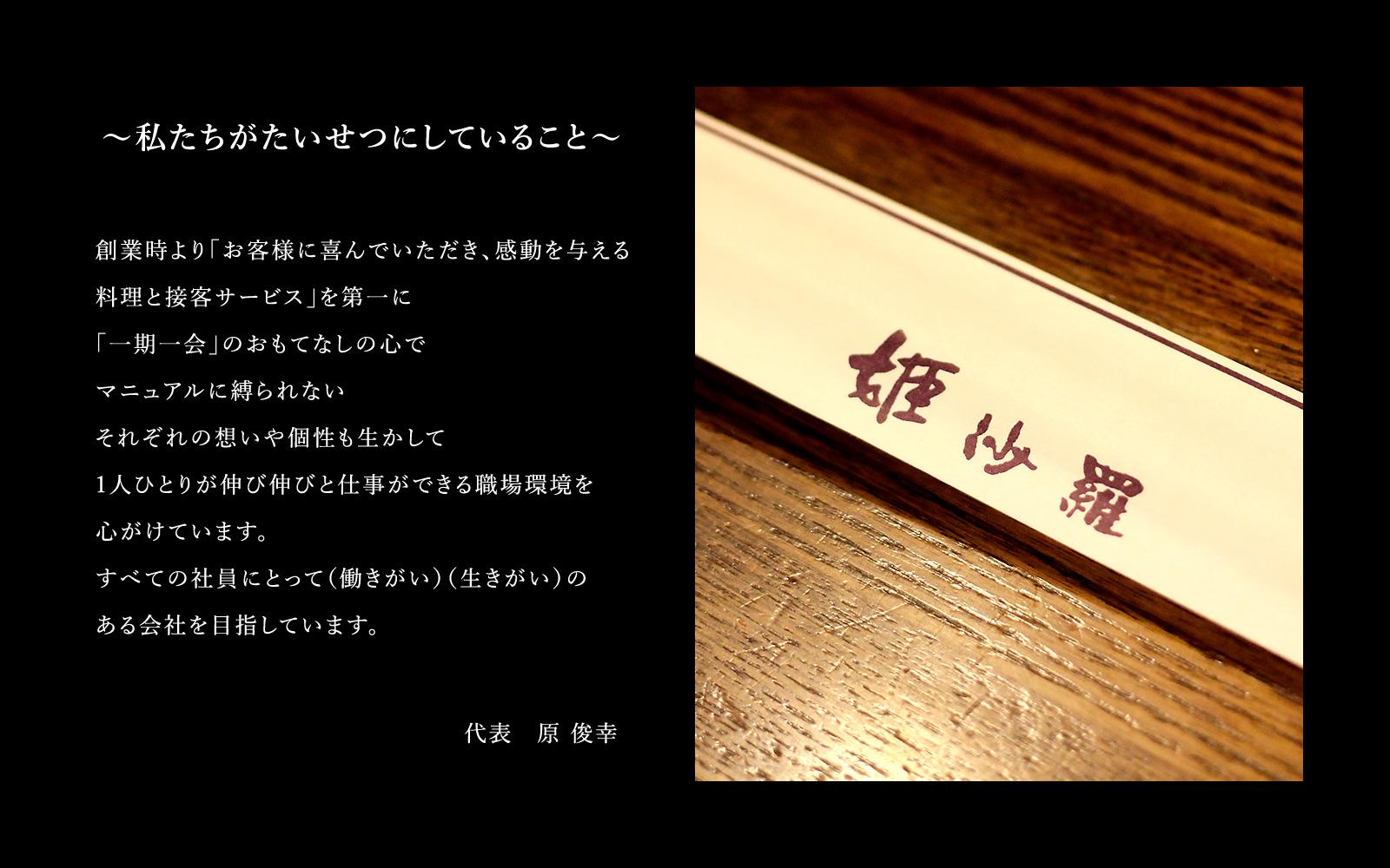 姫沙羅採用情報