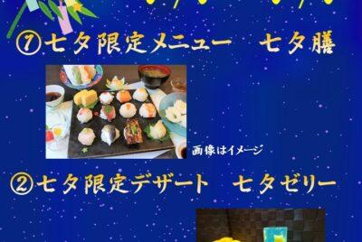 姫沙羅 七夕祭